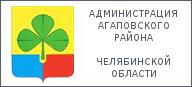 Официальный сайт администрации Агаповского муниципального района Челябинской области